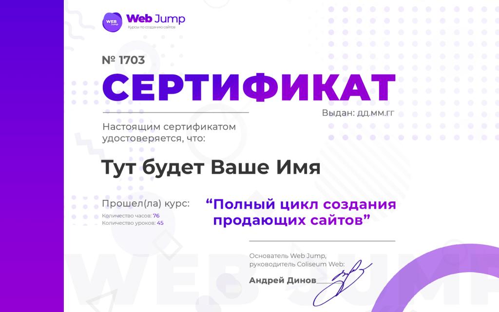 Web Jump promo
